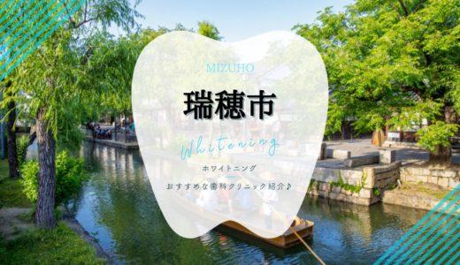 【瑞穂市】歯のホワイトニング|おすすめ歯科クリニック3選!