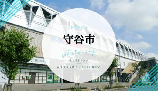 【守谷市】ホワイトニングにおすすめな歯科・クリニック3選!