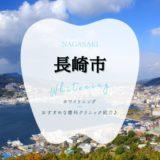 長崎でホワイトニング