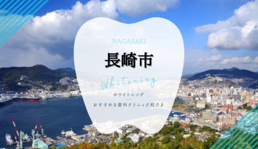 【2021年版】長崎市のホワイトニングおすすめ歯科10選を徹底解説!