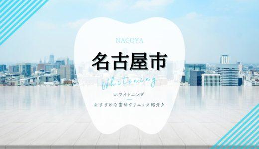 【2021年版】名古屋市のホワイトニングおすすめ歯科10選を解説!