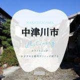 中津川でホワイトニング
