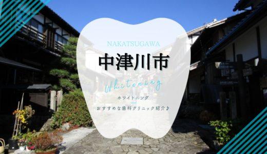 【中津川市】ホワイトニング|おすすめ歯科クリニック3選!