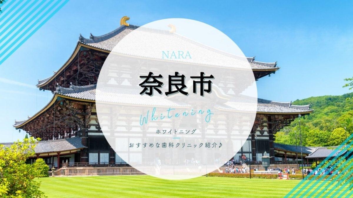 奈良でホワイトニング