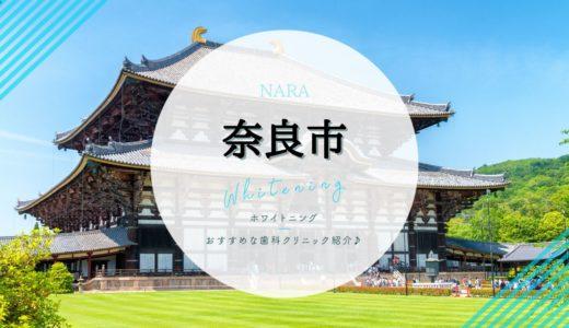 【奈良市】歯のホワイトニング|おすすめクリニック7選を徹底解説!