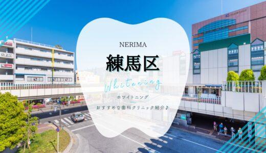 【2021年版】練馬区のホワイトニングおすすめ歯科7選を徹底解説!
