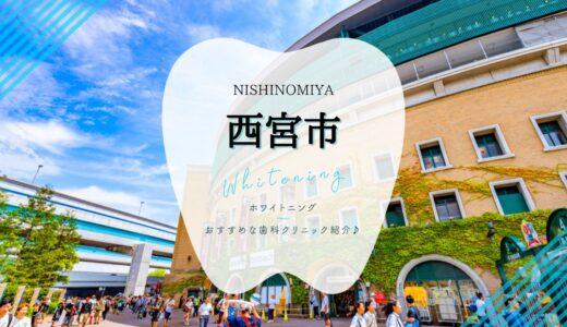 【2021年版】西宮市のホワイトニングおすすめ歯科7選を解説!