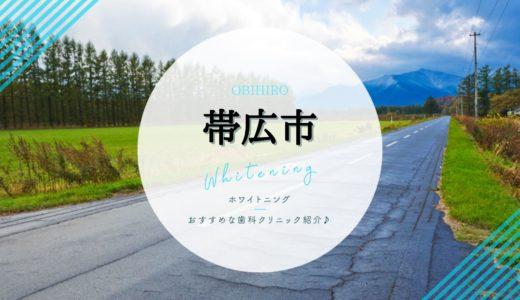 【2021年版】帯広市のホワイトニングおすすめ歯科クリニック6選!