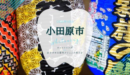 【小田原市】ホワイトニングにおすすめな歯科5選!【2021年版】