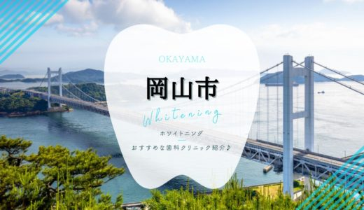 【2021年版】岡山市のホワイトニングおすすめ歯科7選を徹底解説!