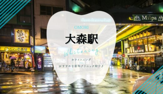 【2021年】大森駅周辺でホワイトニング安い歯科3選!