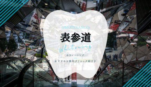 【2021年版】表参道のホワイトニングおすすめ歯科8選を徹底解説!