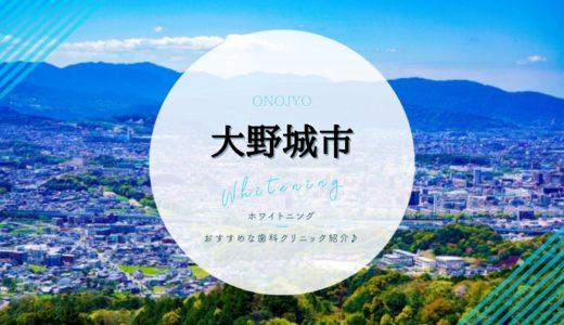 【大野城市】歯のホワイトニング|おすすめクリニック3選!