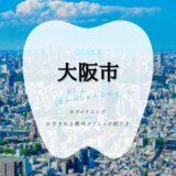 大阪でホワイトニング