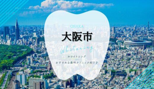 【大阪市】ホワイトニングおすすめ歯科医院11選!【2021年版】