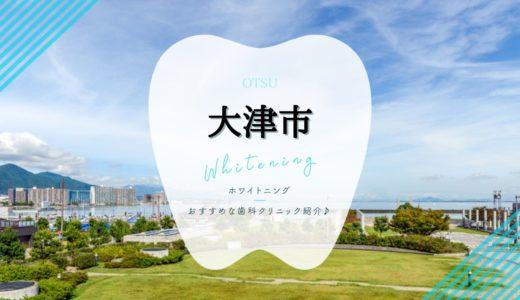 【2021年版】大津市のホワイトニングおすすめ歯科クリニック6選!