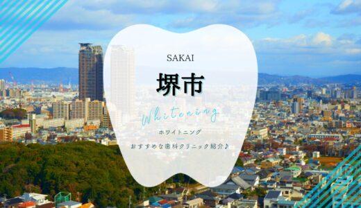 【2021年版】堺市のホワイトニングおすすめ歯科4選を徹底解説!