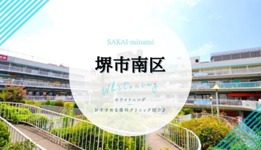 【堺市南区】ホワイトニング|おすすめ歯科クリニック3選を解説!