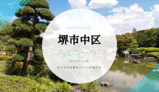 【堺市中区】ホワイトニングでおすすめな歯科クリニック3選!