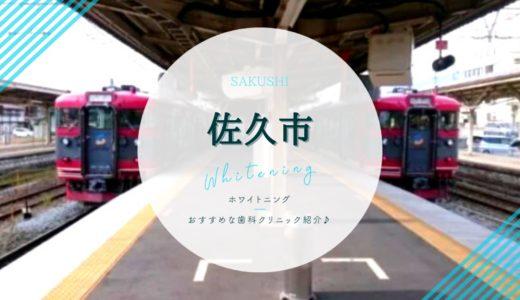 【佐久市】歯のホワイトニング|おすすめなクリニック4選!