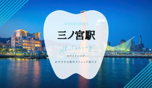 【2021年版】三ノ宮駅のホワイトニングおすすめ歯医者5選!