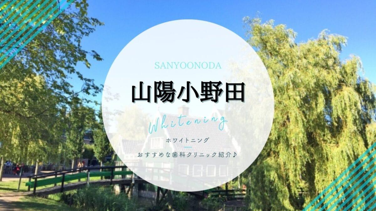 山陽小野田でホワイトニング