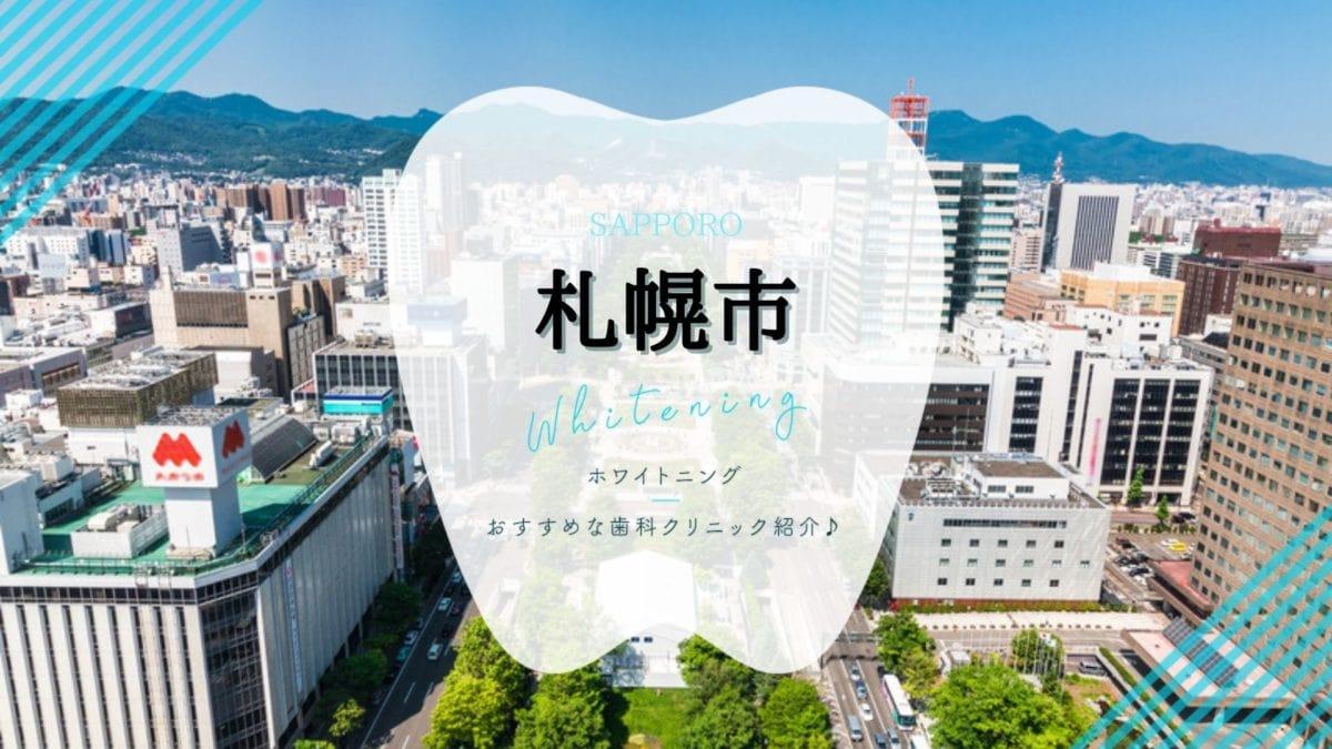 札幌でホワイトニング