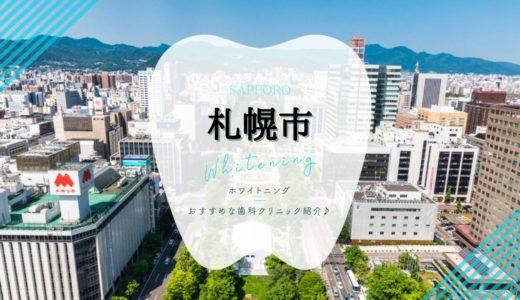 【札幌市】ホワイトニングおすすめ歯科10選!【2021年版】