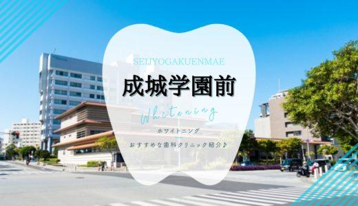 【成城学園前】ホワイトニングが安いおすすめ歯科3選!