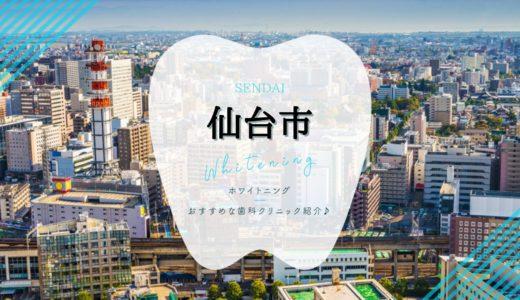 【2021年版】仙台市のホワイトニングおすすめ歯科10選を徹底解説!