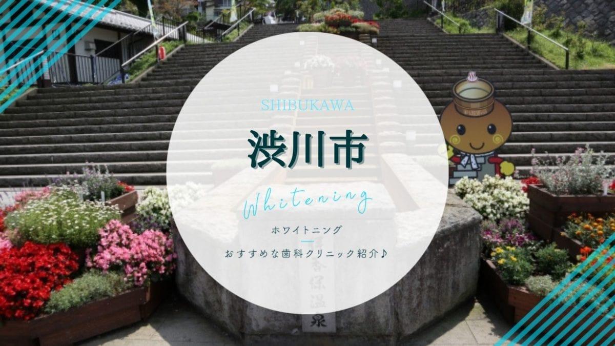 渋川でホワイトニング