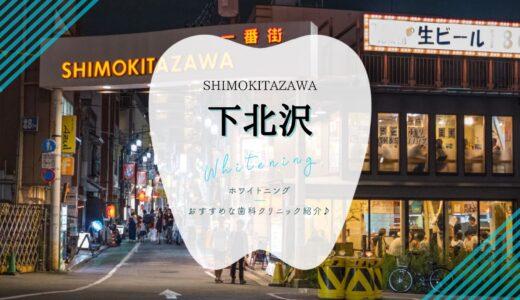 【2021年版】下北沢駅でホワイトニングが安い歯科3選!