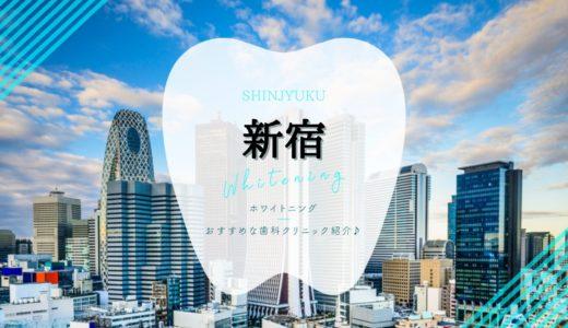 【2021年版】新宿のホワイトニングおすすめ歯科11選を解説!