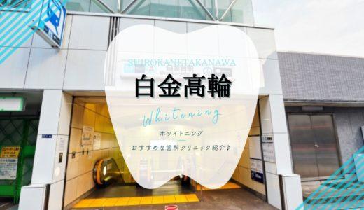 【2021年版】白金高輪でホワイトニングおすすめ歯科7選!