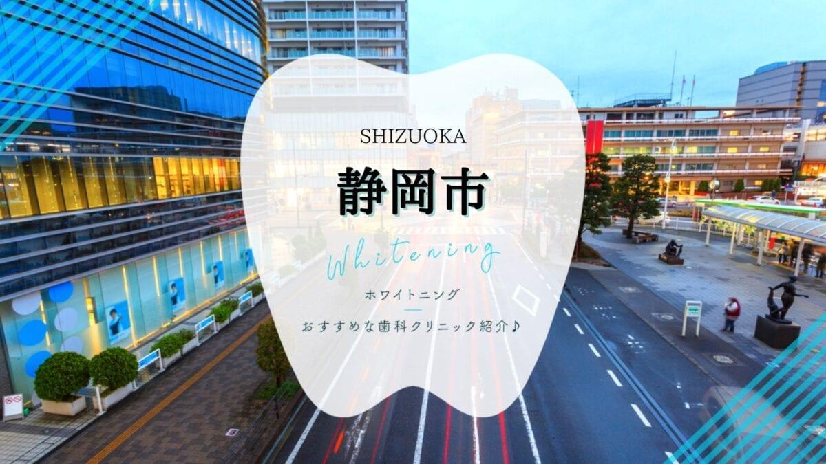 静岡でホワイトニング