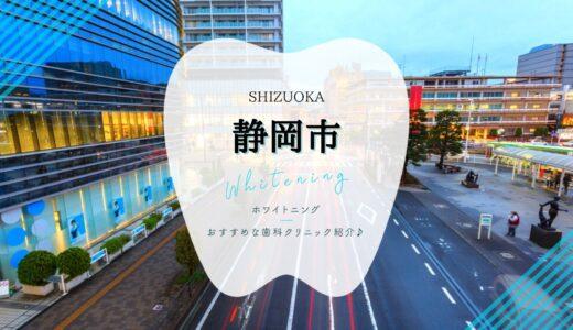 【2021年版】静岡市のホワイトニング安い歯科7選を解説!