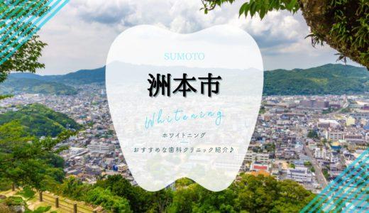 【洲本市】歯のホワイトニング|おすすめな歯科クリニック3選!