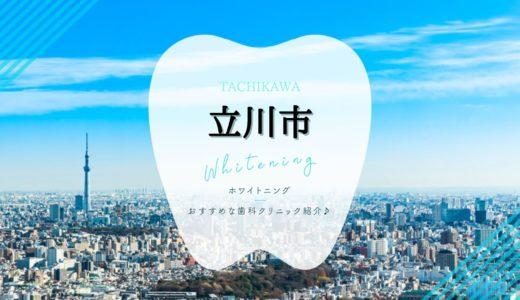 【2021年版】立川市でホワイトニングにおすすめな歯科院5選!