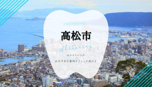 【2021年版】高松市のホワイトニングおすすめ歯科クリニック6選!