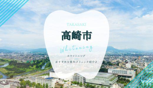 【高崎市】ホワイトニングにおすすめな歯科9選!【2021年版】