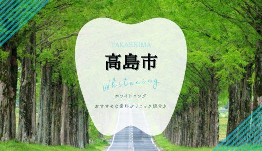 【2021年版】高島市のホワイトニングおすすめ歯科クリニック3選!