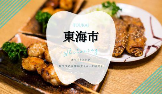 【東海市】ホワイトニング|おすすめな安い歯科5選!