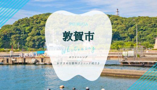 【敦賀市】歯のホワイトニング|おすすめ歯科クリニック3選!