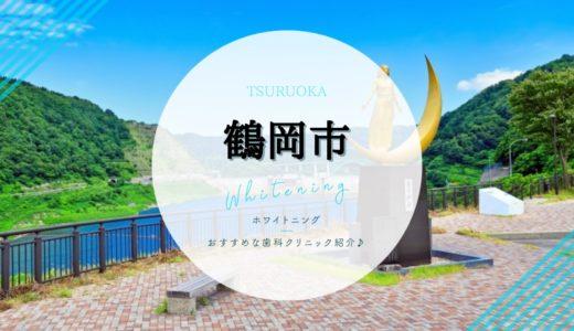 【2021年版】鶴岡市のホワイトニングおすすめ歯科クリニック3選!