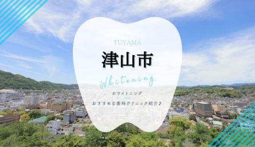【津山市】歯のホワイトニング|おすすめ歯科クリニック4選!
