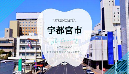 【宇都宮市】ホワイトニングにおすすめな歯科8選!【2021年版】