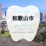和歌山でホワイトニング
