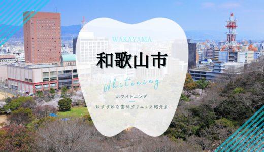 【2021年版】和歌山市でホワイトニングおすすめ歯科7選!