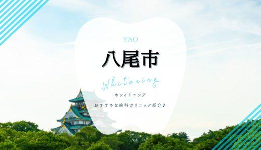 【2021年版】八尾市のホワイトニングおすすめ歯科クリニック5選!