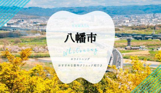 【八幡市】歯のホワイトニングにおすすめクリニック3選を徹底解説!